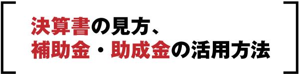 画像に alt 属性が指定されていません。ファイル名: 0540977b4b7e7b0015ae94050b534a77.jpg 講師 吉川 正明 氏  ㈱イワサキ経営 代表取締役。 日本商工会議所青年部 令和3年度会長。会計事務所の代表として数多くの中小企業の経営コンサルに従事。また、日本YEG会長として全国の商工会議所青年部のトップとして活躍している。今年度のスローガンは「FOR ALL YEG~成長への貢献、地域と共に、ワクワクする未来を~」。  決算書の見方、補助金・助成金の活用方法